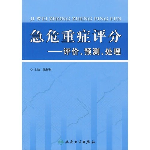 Intensive score - assessment. forecasting. processing(Chinese Edition): MENG XIN KE ZHU BIAN