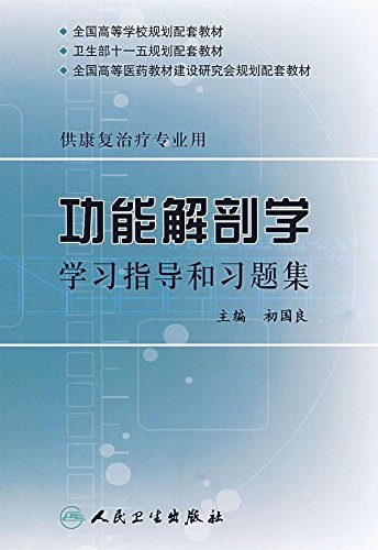 Functional anatomy study guides and problem sets early Guoliang People's Health Publishing ...