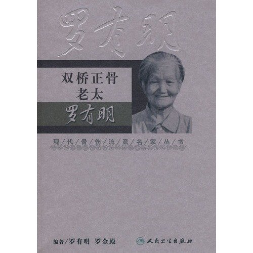 9787117100281: Shuangqiaoshan Traumatology Granny Luo Youming (paperback)(Chinese Edition)