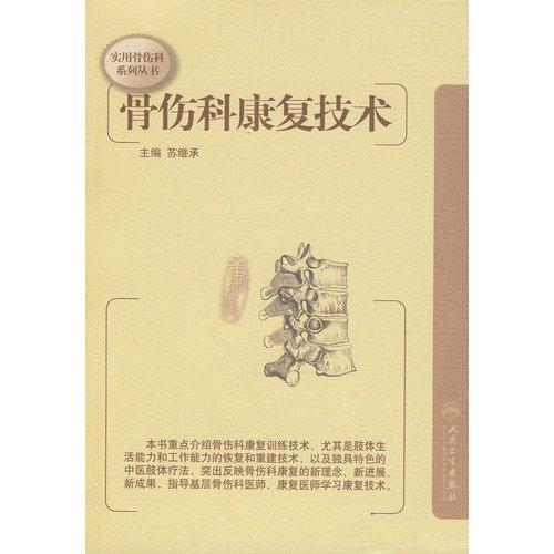 9787117102308: orthopedic rehabilitation techniques(Chinese Edition)