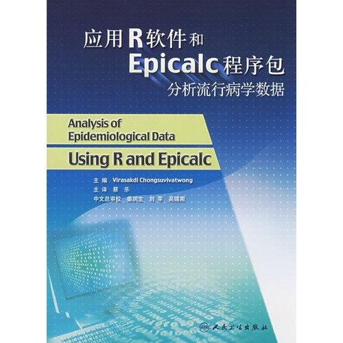 9787117102964: application software and Epicalc R module analysis of epidemiological data
