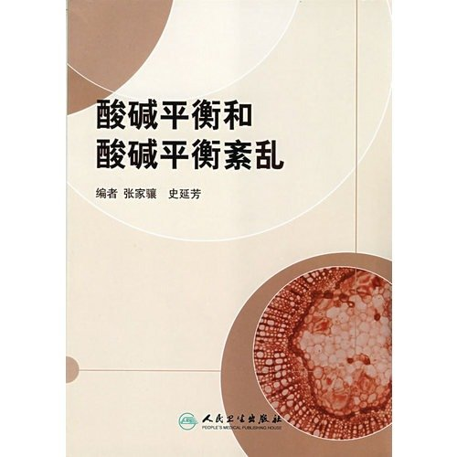 Genuine ; 111-A1; acid-base balance and acid-base balance disorders(Chinese Edition): SHI YAN FANG ...