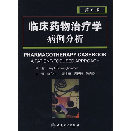 9787117105682: The Clinical Therapeutics cases Analysis (6th Edition) (translated version)(Chinese Edition)