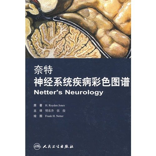 9787117107013: Chennai Color Atlas of Special nervous system diseases