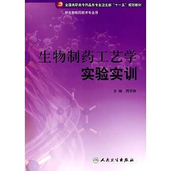 9787117107570 bio-pharmaceutical technology experimental training (vocational medicine: ZHOU SHUANG LIN