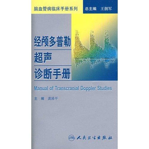 9787117107594: transcranial Doppler ultrasound diagnostic manual
