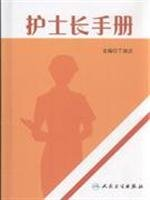 Nursing Manual(Chinese Edition): ZAN WU