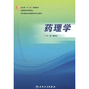 Pharmacology (Author: wearing Tijun) (pricing: 53) (Publisher: DAI TI JUN