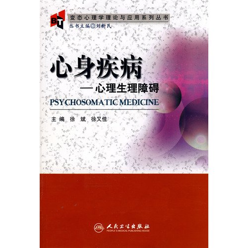 People's Health Abnormal Psychology Theory and Applications: XU BIN DENG
