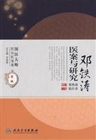 9787117114219: DENG Tie-tao Medical Records and Research