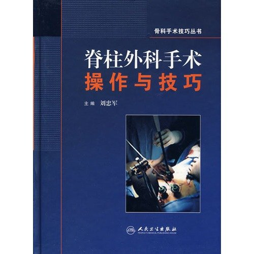 Orthopedic surgical techniques Books - spine surgery the operative skills Liu Zhongjun people ...