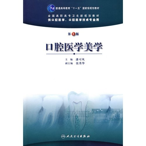 Oral Medical Aesthetics ( oral medicine stomatology technology for professional use 118 National ...