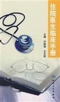Doctor -patient clinical manual(Chinese Edition): XU SHU QIANG