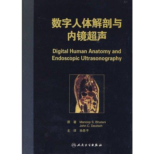 9787117118651: Digital human anatomy and endoscopic ultrasound(Chinese Edition)