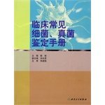 9787117119610: Common clinical bacterial. fungal identification manual(Chinese Edition)