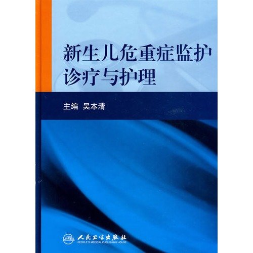 Genuine book neonatal critical care clinics and nursing (fine) People's Medical Publishing ...