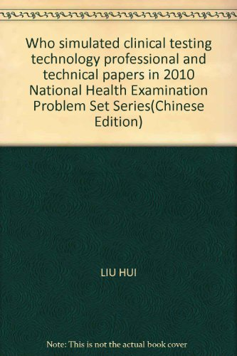 2010 Clinical Laboratory Technology (disabilities) simulation papers(Chinese Edition): LIU HUI