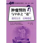Cancer prevention and early diagnosis of Road perspective of life away from cancer(Chinese Edition)...