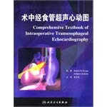 Intraoperative transesophageal echocardiography (Author: (U.S.) Sawei Ji (Savage.RM).) (Price: ...