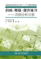 The National Vocational drug class professional Health: SUN YING LV