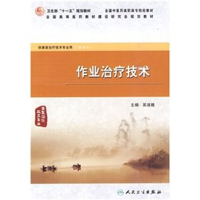 Occupational therapy technology - for professional use of rehabilitation technology(Chinese Edition...