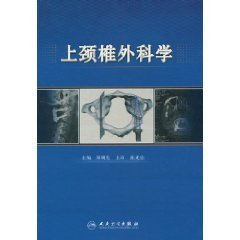 9787117131384: upper cervical spine surgery (with CD)