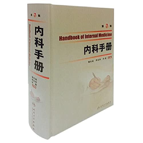 Medicine Handbook ( 7th Edition ) lining epithelial(Chinese Edition): MEI CHANG LIN