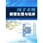 9787117132022: Perioperative pathophysiology and clinical(Chinese Edition)
