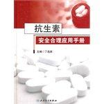 Reasonable application of antibiotics security manual Ding: DING XUAN SHENG