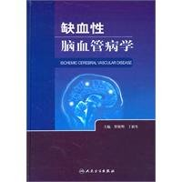 School ischemic cerebrovascular disease(Chinese Edition): DENG