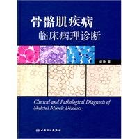 9787117139885: clinical and pathological diagnosis of skeletal muscle disease(Chinese Edition)