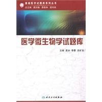 9787117140430: Basic Medical Question Bank Series: Medical Microbiology Question Bank (with CD) [paperback](Chinese Edition)