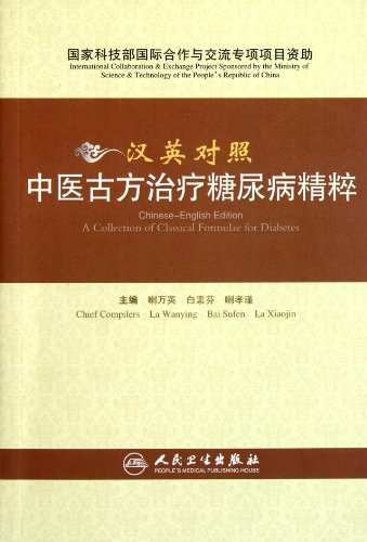 9787117144865: Essences of Ancient Traditional Chinese Prescriptions for Diabetes-English-Chinese Bilingual Version (Chinese Edition)