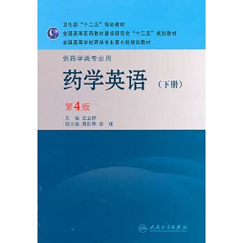 English Books 9787117145343 Genuine Pharmacy (Vol.2) ( 4th Edition )(Chinese Edition): BEN SHE