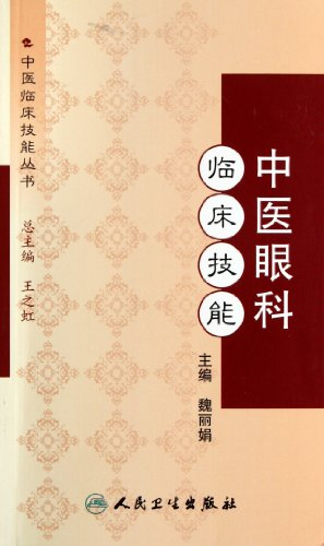 9787117147521: Traditional Chinese medicine (TCM)clinical skills on Ophthalmology (Chinese Edition)