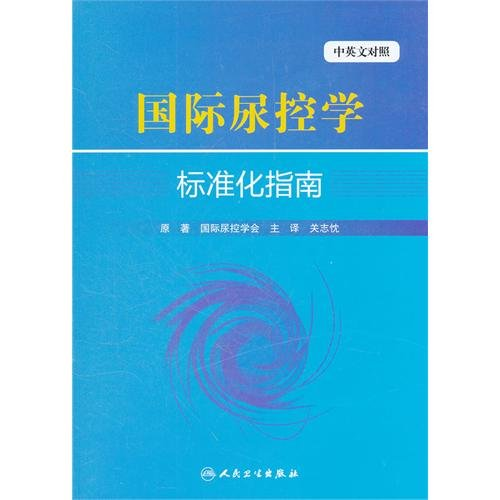 International Continence school standardized guidelines ( bilingual )(Chinese Edition): GUO JI NIAO...