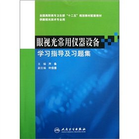 9787117151597: Optometry common equipment learning guidance and problem sets (for Optometry technical professional with the National Vocational Ministry of Health 12th Five-Year Plan textbook ancillary materials)