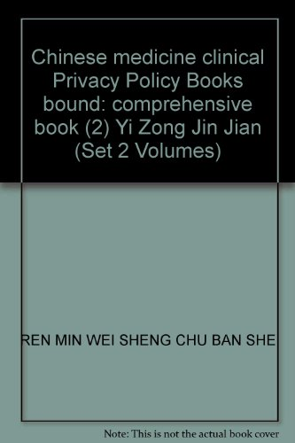 9787117151849: Chinese medicine clinical Privacy Policy Books bound: comprehensive book (2) Yi Zong Jin Jian (Set 2 Volumes)