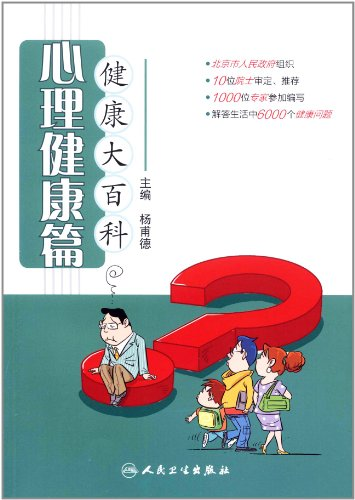 Books 9787117152501 Genuine Health Encyclopedia: Mental health articles(Chinese Edition): YANG FU ...