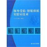 IVF - Laboratory Huang Guoning(Chinese Edition): HUANG GUO NING