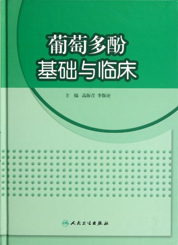 9787117156172: Polyphenols Basic and Clinical (Chinese Edition)