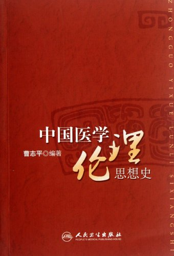9787117156479: Medical Ethics Thought History of China (Chinese Edition)