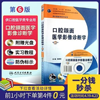 Oral and Maxillofacial Medical Diagnostic Imaging (with CD-ROM for oral medical specialties with ...