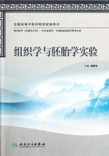 Histology and embryology experiments - for traditional Chinese medicine (including bone-setting ...