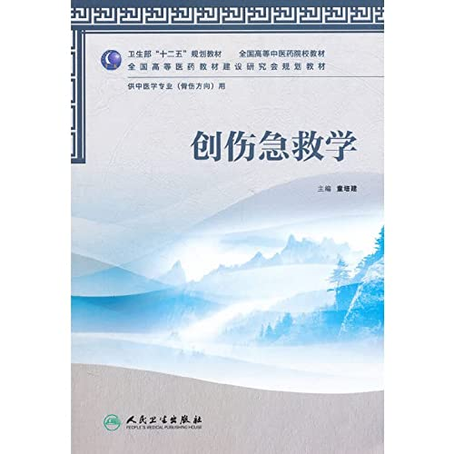 9787117158848: The National TCM colleges textbook: Trauma First Aid(Chinese Edition)