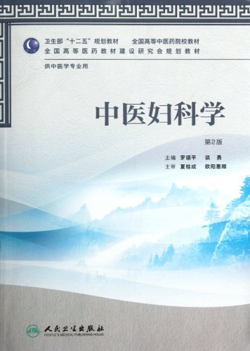 9787117158947: Gynecology of Traditional Chinese medicine (Second Edition, with CD, National Chinese Medical University course book, for Traditional Chinese Pharmacology Specialty) (Chinese Edition)