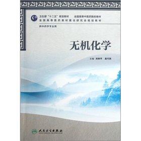9787117159418 Inorganic Chemistry (undergraduate medicine class pharmacy with CD-ROM)(Chinese ...