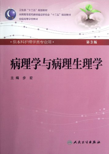 Pathology and Pathophysiology (3rd Edition) (undergraduate nursing)(Chinese Edition): BU HONG