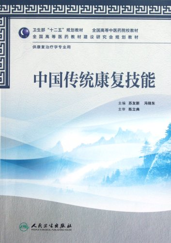 9787117160520: Traditional Chinese Rehabilitation Skill (Chinese Edition)