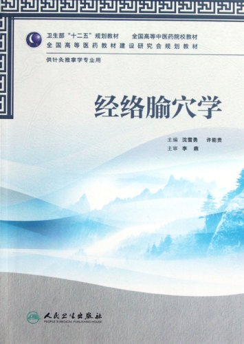 9787117160568: Meridians and Acupoints-for acupuncture and massage professional-with CD (Chinese Edition)